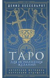 Хессельрот Д. Таро для исполнения желаний. Авторская методика коррекции будущего