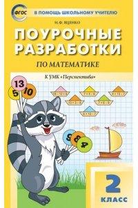 Поурочные разработки по математике. 2 класс. К УМК Г.В. Дорофеева и др. «Перспектива». ФГОС