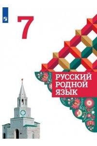 Русский родной язык. 7 класс.Учебное пособие для общеобразовательных организаций