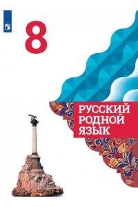 Русский родной язык. 8 класс