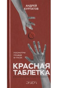Книга. Курпатов А.В.