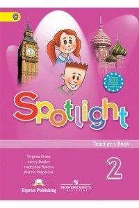 Английский в фокусе (Spotlight). 2 класс Книга для учителя