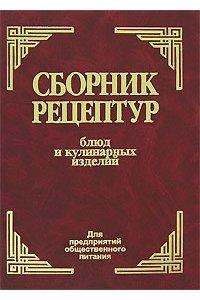 Сборник рецептур блюд и кулинарных изделий: для предприятий общественного питания