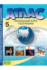 Атлас. Начальный курс географии. 5 класс. С комплектом контурных карт. ФГОС