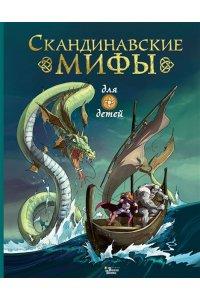 Пинчелли М., Фрайт А. Скандинавские мифы для детей