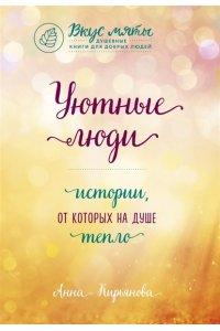 Кирьянова А. Уютные люди. Истории, от которых на душе тепло