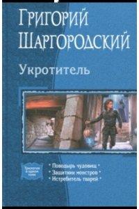 Укротитель (трилогия)
