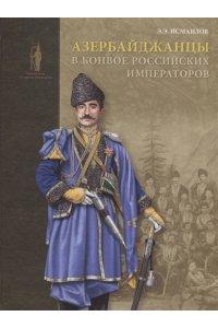Азербайджанцы в конвое российских императоров.