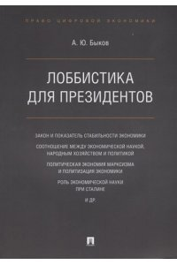 Лоббистика для президентов.-М.:Проспект,2019.