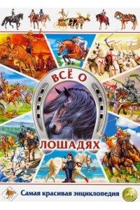 Всё о лошадях. Самая красивая энциклопедия (МЕЛОВКА)