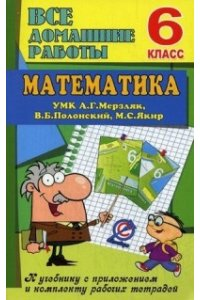 Все домашние работы  за 6 кл. по математике к уч., р/т. УМК Мерзляк  (СТАНДАРТ)