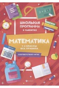 Математика:1-4 классы:все правила