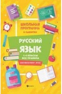Русский язык:1-4 классы:все правила
