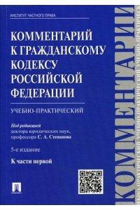 Комментарий к Гражданскому Кодексу Российской Федерации (учебно-практический). К части первой