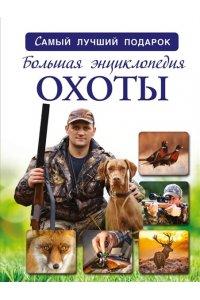 Гусев И.В. Большая энциклопедия охоты