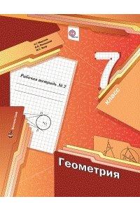 Геометрия. 7 класс. Рабочая тетрадь. В 2-х частях. Часть 2. ФГОС