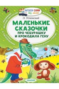 Успенский Э.Н. Маленькие сказочки про Чебурашку и Крокодила Гену