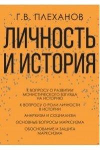 Плеханов Г.В. Личность и история