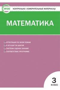КИМ Математика. 3 класс