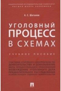 Уголовный процесс в схемах. Уч.пос.-М.:Проспект,2019.