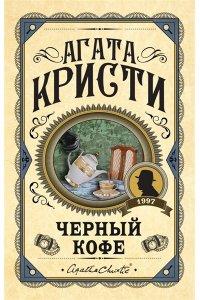 Кристи А. Черный кофе