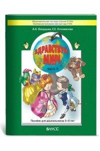 Здравствуй, мир! Пособие по ознакомлению с окружающим миром для детей 5-6 лет. Часть 3