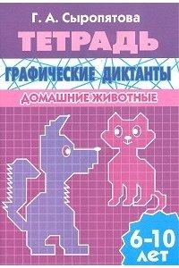 Рабочая тетрадь Сыропятова Г. Графические диктанты. Домашние животные для6-10л.