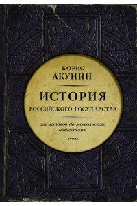Акунин Б. История Российского государства. От истоков до монгольского нашествия. Часть Европы