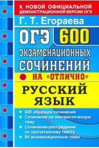 ОГЭ. Русский язык. Задания 15.1, 15.2, 15.3. 600 экзаменационных сочинений на