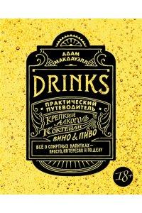 DRINKS ПРАКТИЧ ПУТЕВОД КРЕПКИЙ АЛКОГОЛЬ КОКТЕЙЛИ ВИНО & ПИВО МАКДАУЭЛЛ МЯГ УВЕЛ КОЛИБРИ 340-9
