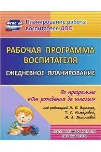 Рабочая программа воспитателя. Ежедневное планирование по программе