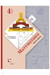 Рудницкая 4 кл. Математика. Учебник. Ч.1 (ФГОС) (Вентана-Граф)