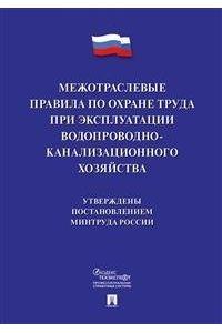 Межотраслевые правила по охране труда при эксплуатации водопроводно-канализационного хозяйства.-М.:Проспект,2020.