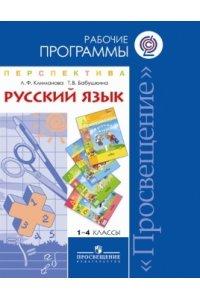 Русский язык. Рабочие программы. 1-4 классы