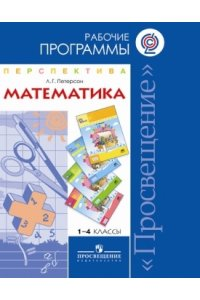 Математика. Рабочие программы. 1-4 классы