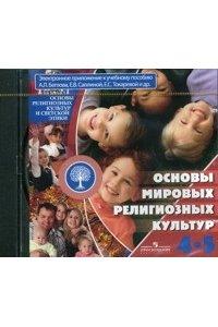 А/к CD Основы мировых религиозных культур 4-5 класс Электронное приложение