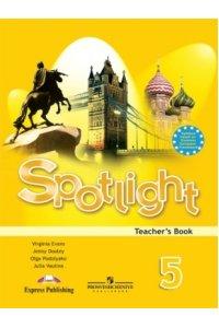 Английский язык. Книга для учителя. 5 класс: пособие для общеобразовательных учреждений