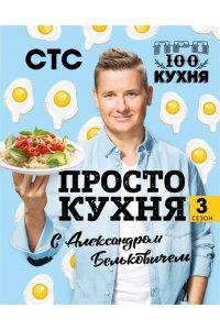Александр Белькович ПроСТО кухня с Александром Бельковичем. Третий сезон