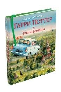 Роулинг Дж.К. Гарри Поттер и Тайная комната (с цветными иллюстрациями). Кн.2