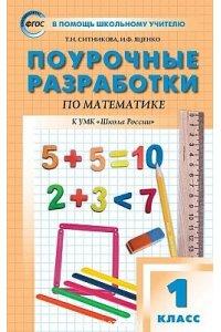 Математика. 1 класс. Поурочные разработки к учебнику Моро М.И.