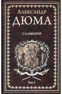 Дюма А. Сальватор ; роман в 2 т. Т.2(16+)
