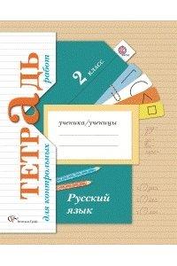 Русский язык. 2 класс. Тетрадь для контрольных работ ФГОС