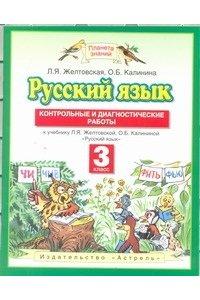 Русский язык. Контрольные и диагностические работы 3 класс.(ФГОС).