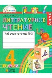 Рабочая тетрадь. Литературное чтение. 4 класс В 2-х частях. Часть 2