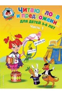 Читаю слова и предложения: для детей 5-6 лет. Часть 1