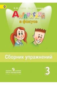Английский язык. Сборник упражнений. 3 класс. ФГОС