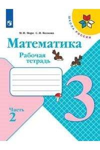Математика. Рабочая тетрадь. 3 класс. Часть 2. ФГОС