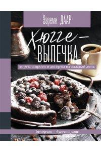 Даар З. Хюгге-выпечка, торты, пироги и десерты на каждый день.