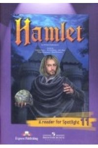 Английский в фокусе. 11 класс. Книга для чтения. Гамлет (по У. Шекспиру).