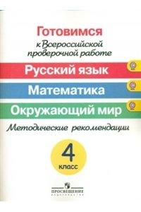 Готовимся к Всероссийской проверочной работе. Русский язык. Математика. Окружающий мир. Методические рекомендации. 4 класс
